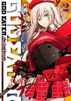 GOD EATER -the 2nd break-2 - 漫画