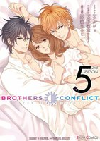 BROTHERS CONFLICT 2nd SEASON 5巻 - 漫画