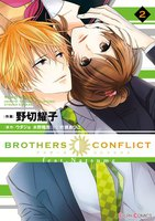BROTHERS CONFLICT feat.Natsume 2巻 - 漫画