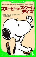 A Peanuts Book featuring SNOOPY