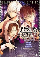 DIABOLIK LOVERS MORE,BLOOD 逆巻編 Sequel アヤト・ライト・スバル - 漫画