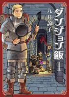 ダンジョン飯 - 漫画