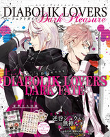 DIABOLIK LOVERS パーフェクトガイド Dark Pleasure