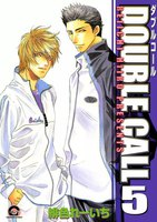 DOUBLE CALL 5巻 - 漫画