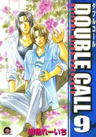 DOUBLE CALL 9巻 - 漫画