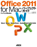 Office 2011 for Macパーフェクトガイド