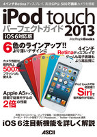 iPod touch パーフェクトガイド 2013 iOS 6対応版