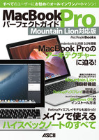 MacBook Pro パーフェクトガイド Mountain Lion対応版