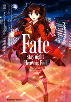 Fate/stay night [Heaven's Feel]3巻 - 漫画