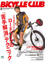 BICYCLE CLUB 2017年8月号