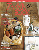 ZAKKA BOOK NO.56