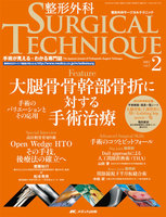 Advanced Surgical Skills 手術のコツとピットフォール 股関節 Dall approachによる人工関節置換術(THA)
