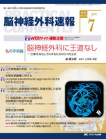 海外脳外科最新事情 (48) The 36th Advanced Skull Base Microanatomy and Hands-On Dissection Workshop, Mahwah,New Jerseyに参加して