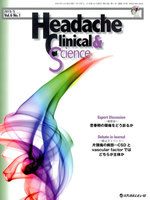 Headache Clinical & Science Vol.6No.1(2015/5)