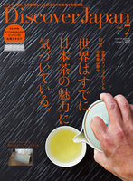 Discover Japan 2016年7月号