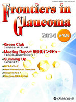 New Information of Glaucoma 軸索障害update