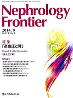 Nephrology Frontier Vol.13No.3(2014.9)