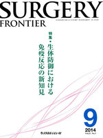 What's New in SURGERY FRONTIER(第82回) 細胞・組織の運命 破綻と維持 低酸素シグナルと組織リモデリング