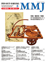 MMJ(The Mainichi Medical Journal) 2017年8月号 Vol.13 No.4