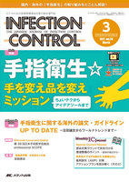 INFECTION CONTROL ICTのための医療関連感染対策の総合専門誌 第26巻3号(2017-3)