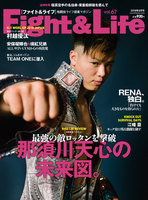 Fight&Life(ファイト&ライフ) 2018年8月号