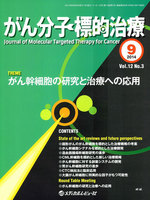 Learn more from previous clinical trial AVAPERL/PointBreak/ERACLE/PRONOUNCE試験から読み取れること