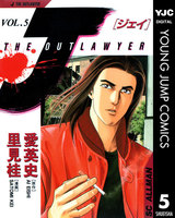 J THE OUTLAWYER 5巻 - 漫画