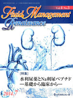 Fluid Management Renaissance Vol.4No.3(2014.7)