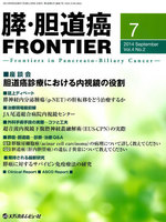 膵・胆道癌FRONTIER Vol.4No.2(2014September)