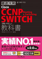 徹底攻略 Cisco CCNP Routing & Switching SWITCH教科書[300-115J]対応