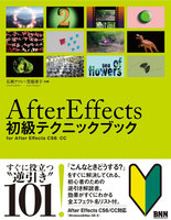 After Effects 初級テクニックブック