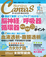 Nursing Canvas 2014年12月号