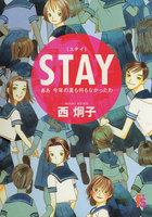 STAY (1~5巻セット)