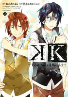 K ―Lost Small World― 2巻 - 漫画