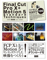 Final Cut Pro X + Motion 5 Standard Techniques[第2版]