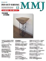 MMJ(The Mainichi Medical Journal) 2014年12月号 Vol.10 No.5