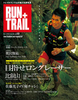 RUN + TRAIL Vol.13