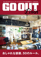 GO OUT 特別編集 GO OUT Livin Vol.3