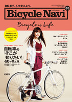 BICYCLE NAVI No.85 2017 Spring