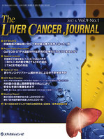 The Liver Cancer Journal Vol.9No.1(2017.6)