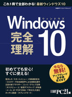 Windows10 完全理解