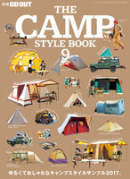 GO OUT特別編集 THE CAMP STYLE BOOK Vol.9