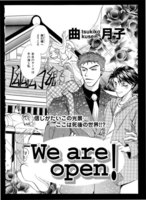 We are open! - 漫画
