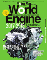 Motor Fan illustrated 特別編集 World Engine Databook 2017 to 2018