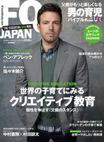 FQ JAPAN 2016 SPRING ISSUE