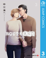 ROUTE END 3巻 - 漫画