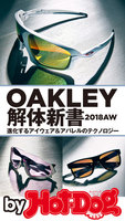 by Hot-Dog PRESS OAKLEY解体新書