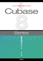 THE BEST REFERENCE BOOKS EXTREME Cubase8 Series 徹底操作ガイド