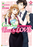 Can't Stop Fall in Love - 漫画