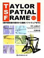 TAYLOR SPATIAL FRAME ver.4.1 創外固定器の基本から最新ソフトウェアまで